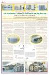 گفتگوی جناب آقای مهندس زمانی مدیرعامل شرکت تابان نیرو شیراز با روزنامه کار و کارگر